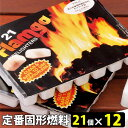 着火剤フラムゴ21個×12パック薪薪ストーブ暖炉炭バーベキューBBQキャンプアウトドア着火燃料固形燃料火力強いピザ窯炭Flamgo送料無料