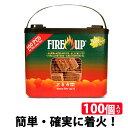 着火剤 ファイヤーアップ 100個入り 薪ストーブ 暖炉 薪 炭 着火 着火材 バーベキュー