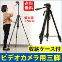 12月末頃入荷予定 三脚 ビデオカメラ 170cm 大型 一眼