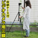 三脚 ビデオカメラ 150cm コンパクト デジカメ 軽量 ...