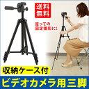 三脚 ビデオカメラ 106cm コンパクト スマホ 軽量 運