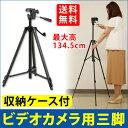 三脚 ビデオカメラ 134.5cm コンパクト 一眼レフ用 軽
