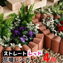 花壇ブロック フローラガーディアンライト レッド ス