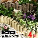 花壇ブロック フローラガーディアンライト イエロー