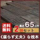 コンクリート枕木 ボードスリーパー BD-65 ×2個(N96566)[枕木/コンクリート/敷石/飛び石/アプローチ/花壇/ガーデン/庭/擬木/人工/エクステリア] nxt