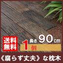 コンクリート枕木 ボードスリーパー BD-90 ×1個(N9658