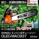 【組立・試運転済】SHINGU エンジン式チェーンソー Oleo-Mac937 14インチ(35cm)(エンジンオイル 0.4L & チェンオイル 0.3L & オイル混合容器 2Lプレゼント)[チェンソー/チェーンソー/エンジン/軽量/ハイパワー/シングウ/オーレオマック]