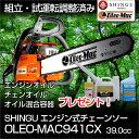 【組立・試運転済】SHINGUエンジン式チェーンソー オーレオマック941CX 16インチ(40cm)[(エンジンオイル 0.4L & チェンオイル 0.3L & オイル混合容器 2Lプレゼント)[チェンソー/チェーンソー/エンジン/軽量/ハイパワー/シングウ/OLEO-MAC]