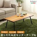フォールディングテーブル【Polaire-ポレール-】(折り畳み式 センターテーブル 天然木目 完成品) sho
