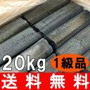 【送料無料】あおい備長炭(オガ炭) 10kg×2箱 インドネシア産 1級品【炭/オガ炭/オガ備長