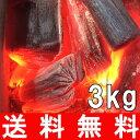 【送料無料】初心者でも使いやすい!おすすめ 切炭 3kg (岩手産) バーベキュー アウトドア に最適! 【バーベキュー/BBQ/アウトドア/炭火料理/焼き鳥/焼肉/炭/木炭/黒炭/国産/岩手産/燃料/コンロ/グリル/火鉢】 02P03Dec16