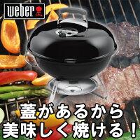 【国内正規品】WEBERジャンボジョーグリル47cm