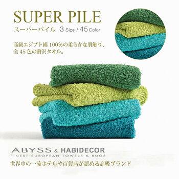 �ڥե�����������/��100%��ABYSS&HABIDECOR(���ӥ�&�ϥӥǥ�����)SUPERPILE40×75cm[PR:�����ץ��ʥե�����������ϥ�ɥ�����֥��ɥ��åȥ���ۥƥ����̵�ϵۿ��������֥����?�֥�å����ݡ��ĥ����륿���륮�եȷ�Ϸ��Ҷ�]