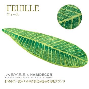 �饰�ޥå���100��ABYSS&HABIDECOR(���ӥ�&�ϥӥǥ�����)FEUILLE65×185cm[�饰�ޥåȥ饰���إޥåȹ��饰�ޥåȥ饰�������֥��ɥ�����ʥ��åȥ�ŷ���Ǻ���������ʱ��Х����ǥ�������65185���եȡڳڥ���_�����ۡڳڥ���_�Τ���]