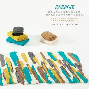 �ڥ饰�ޥåȡ�ABYSS&HABIDECOR(���ӥ�&�ϥӥǥ�����)ENERGIE75×150cm[PR:���Ⲱ��������������֥��ɤ�����줫�襤����ӥ饰�ѷ��ʥ��åȥ�̵�ϥ���ץ륫��ե�ץ쥼��ȥ��ե�]