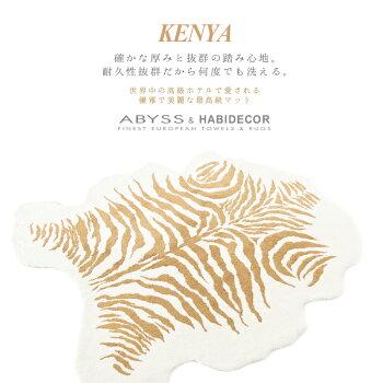 �ڥ饰�ޥå�/��100%��ABYSS&HABIDECOR(���ӥ�&�ϥӥǥ�����)KENYA130×140cm[PR:��������ޥåȥۥƥ���ͤ������֥��ɥ���åȥ���ϥ饳�ץȥ��������˥ޥ��礭����Ƚ�뺧��ˤ�������ok���å������̽�ƥ��եȥץ쥼���]