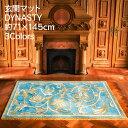 【国内正規品】 ABYSS&HABIDECOR DYNASTY 約71×145cm