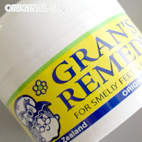 宅配便のみ GRAN'S REMEDY グランズレメディ 50g オリジナル 消臭パウダー 靴用消臭 フットケア 消臭 GRAN'S REMEDY グランズ レメディ