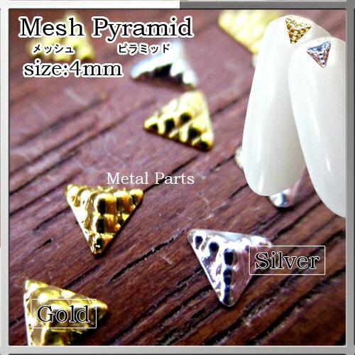 メール便のみ送料無料 高品質スタッズ メッシュピラミッド  YZ008 ピラミッド ゴールド&シルバー混合 4mm
