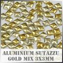 【普通郵便送料無料!】アルミスタッズ■カラー混合■3×3mm■ゴールド・ライトゴールドMIX