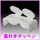 【普通郵便送料無料!】 ■ プラスチックダッペン ■ 蓋付き!