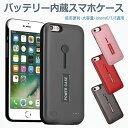 バッテリー内蔵ケース 急速充電 iphone6s/iphon...