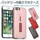バッテリー内蔵ケース 急速充電 iphone6s Plus/...