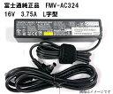 富士通 純正品 ACアダプター FUJITSU FMV-AC324対応 CP311814-02 FPCAC55BW PXW1637N 16V-3.75A CP410711 16V 3.75A 差込口6.5*4.4mm 充電器 ACコード付 新品