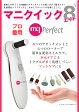 【新発売】マニクイックエイト 8種類のアタッチメント マニクイックソフトタッチとかかとスムーバーが合体【送料無料】[P]