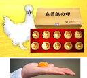 純種烏骨鶏有精卵10個・化粧箱入り