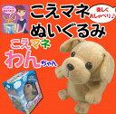 ものまねぬいぐるみ こえマネわんちゃん 犬 アレックス 徹子の部屋 梅沢富美男