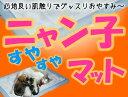 猫、犬、ペットの暖かマット「ニャン子すやすやマット」銅メッシュ使用で抗菌保湿効果アップ!電気不要!あったかマット、保温シート、暖房シート「ニャン子すやすやマット」銅メッシュ使用で抗菌保湿効果アップ!