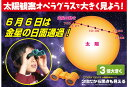 【拡大3倍の日食グラス】太陽観察オペラグラス〜 ソーラーオペラ日食めがね