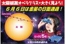 【拡大5倍の日食グラス送料無料】太陽観察オペラグラス〜ソーラーオペラ5倍日食めがね