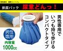 【送料無料!】男性専用携帯ミニトイレ 渋滞排尿パック 尿意どんっ!