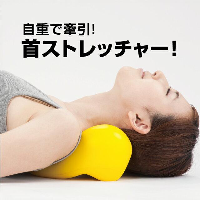 首筋のストレッチに 首ストレッチャー [P] 肩こり 解消グッズ 枕 首枕 安定 首が痛い 首がこる パソコン作業 ストレッチ