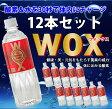 【500ml×12本セット】飲む酸素 高濃度酸素リキッドWOX 〜新世代酸素水ウォックス〜