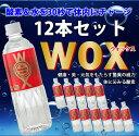 WOX 500ml×12本セット 飲む酸素 高濃度酸素リキッドWOX 新世代酸素水ウォックス 藤原紀