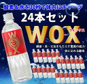WOX 500ml×24本セット わかさ 酸素補給水 飲む酸素 高濃度酸素リキッドWOX 新世代酸素