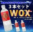 【500ml×3本セット】飲む酸素 高濃度酸素リキッドWOX 〜新世代酸素水ウォックス〜