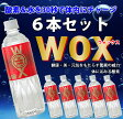 【500ml×6本セット】飲む酸素 高濃度酸素リキッドWOX 〜新世代酸素水ウォックス〜