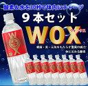 WOX 500ml×9本セット わかさ 酸素補給水 飲む酸素 高濃度酸素リキッドWOX 新世代酸素水