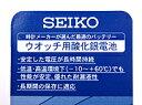 SEIKO(セイコー) 腕時計専用 SEIKO 純正電池 ボタン電池 日本製 【メール】