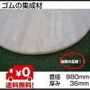 集成材の天板 テーブル天板 木材 丸板 表面端フラットタイプ 直径980×厚み36 ゴム