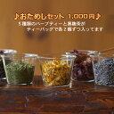 八女茶 ハーブティー お試しセット 6種類の味を全部楽しめる...