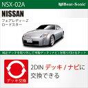ビートソニックオーディオ ナビ交換キット NSX-02AZ33フェアレディZ/純正ナビ付+4スピーカーbeatsonic