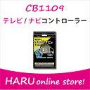 【在庫あり!!】ビートソニックテレビ/ナビコントローラーCB1109 for トヨタ ニッサン