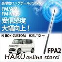 【在庫あり!!】ビートソニック 高感度 ロングポールアンテナFPA2 ホンダ/HONDA ホンダ N BOX Custom