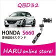 【在庫有り/送料無料】ホンダ/HONDA S660 専用スタンドビートソニック Q-BANキットシリーズ スタンド QBD32
