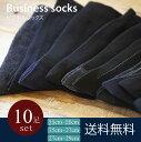 10%OFF 靴下 10足組 セット メンズ ソックス 紳士 ビジネス フォーマル 靴下 ブラック